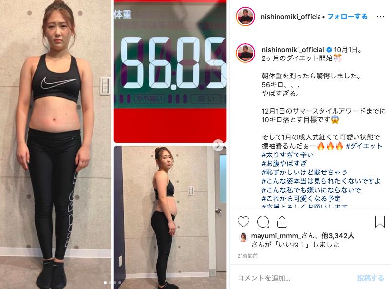 画像】西野未姫が美ボディからリバウンド!体重・体型の変化を比較