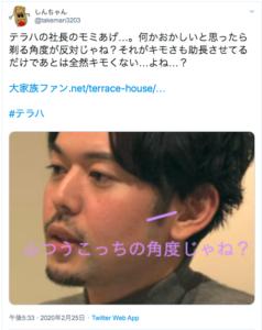 テラハ社長・新野俊幸