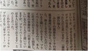 ローラ 登坂広臣さん