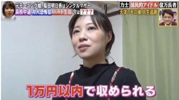 福田明日香のヘアヌード
