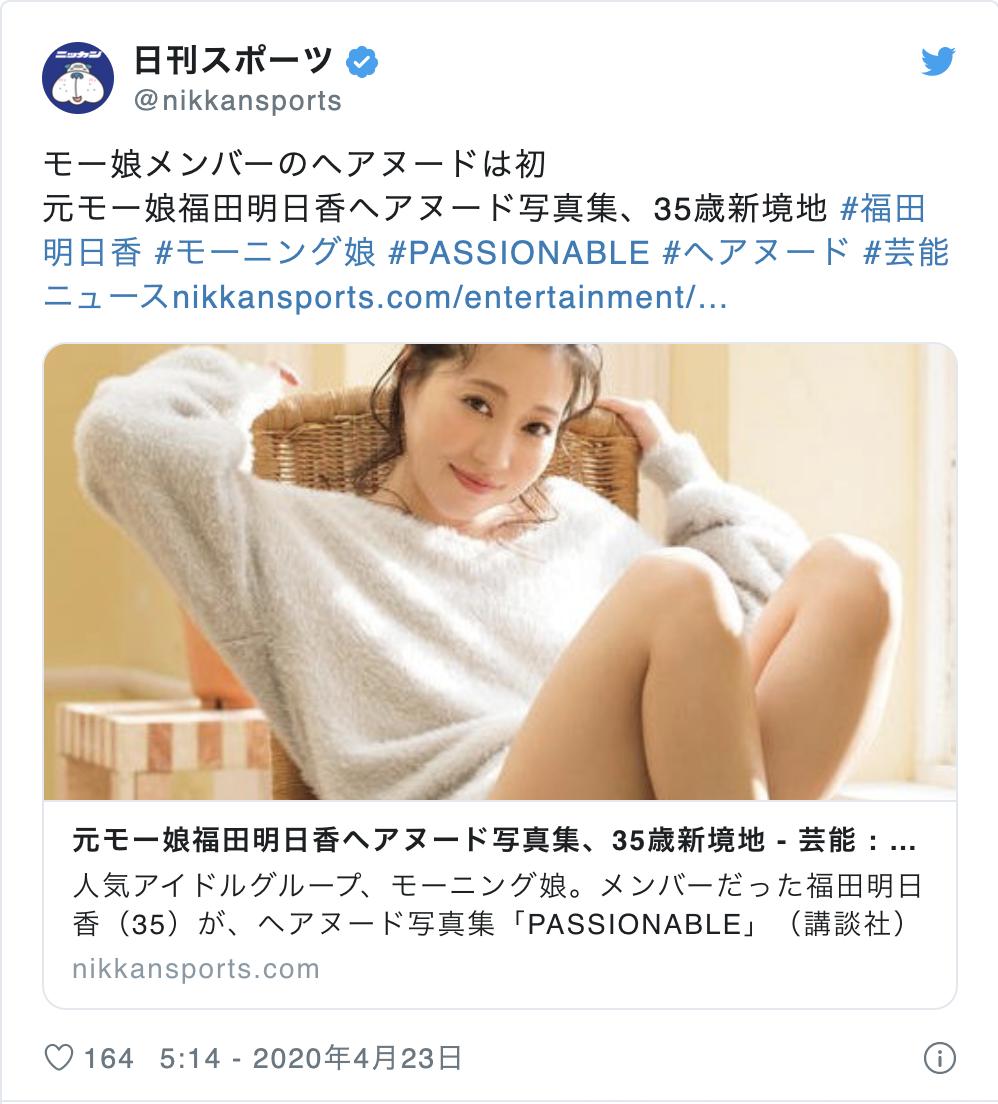 福田 明日香 ブログ